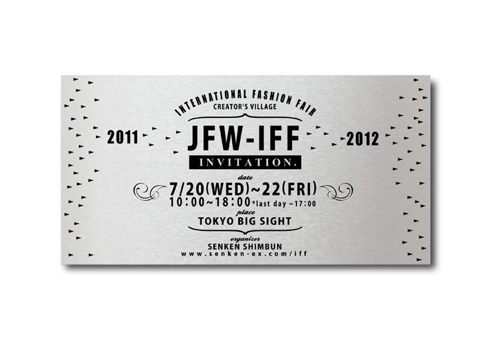 iff dm design